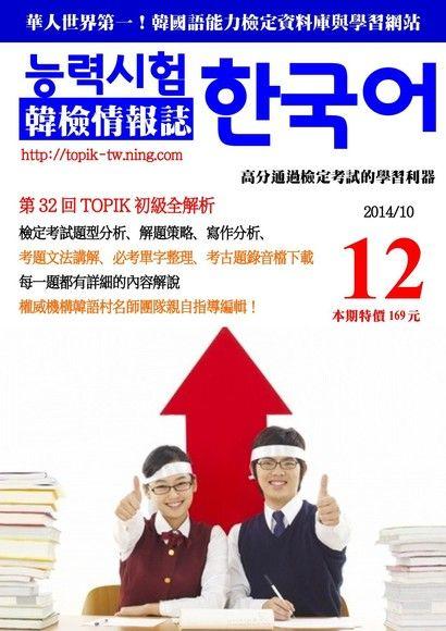 韓檢情報誌第12期
