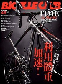 BiCYCLE CLUB 單車俱樂部 Vol.48