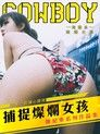 Cowboy 2019-Vol.10【捕捉燦爛女孩】