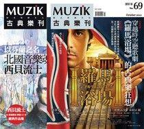 MUZIK古典樂刊 10月號/2012 第69期