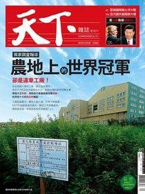 天下雜誌 第611期 2016/11/23