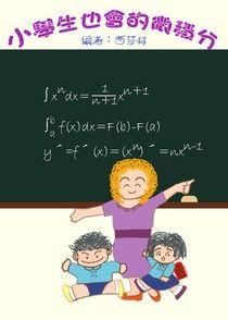 小學生也會的微積分