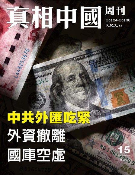 真相中國周刊 2019.10月號/第15期