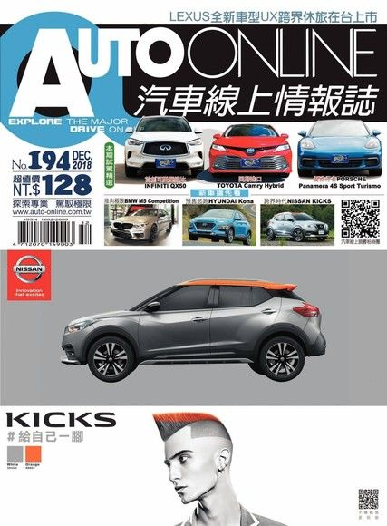 AUTO-ONLINE汽車線上情報誌 12月號/2018 第194期