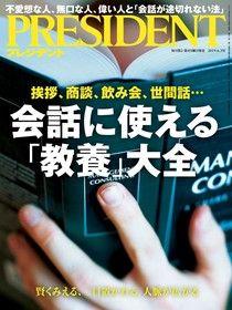 PRESIDENT 2019年6.3號 【日文版】
