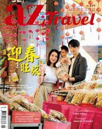 AZ Travel 01月號/2018 第177期