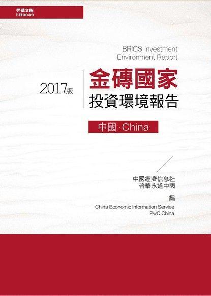 金磚國家投資環境報告:中國(2017版)
