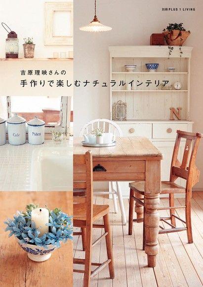 吉原理映的手做自然風裝潢(日文書)