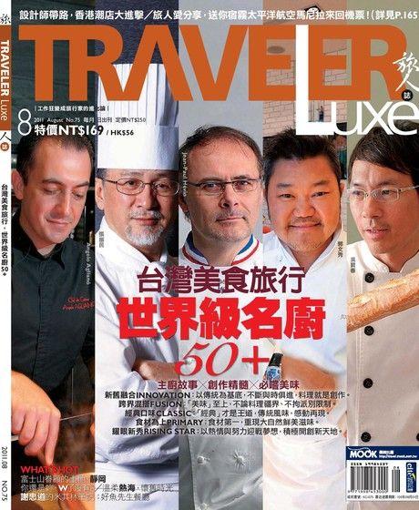 TRAVELER LUXE 旅人誌 8月號/2011 第75期
