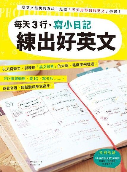 每天3行,寫小日記練出好英文
