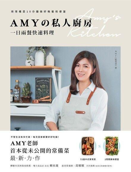 Amyの私人廚房,一日兩餐快速料理