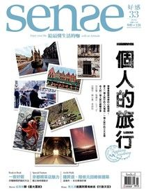 Sense好感 11月號/2014 第33期