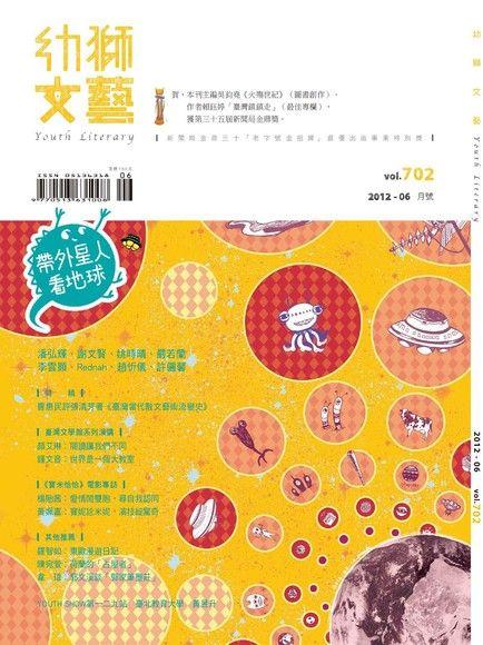 幼獅文藝 06月號/2012 第702期