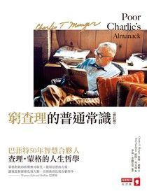 窮查理的普通常識(修訂版)