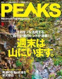 PEAKS 2017年9月號 No.94 【日文版】