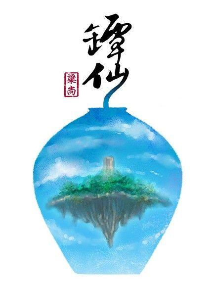 罈仙(卷一)