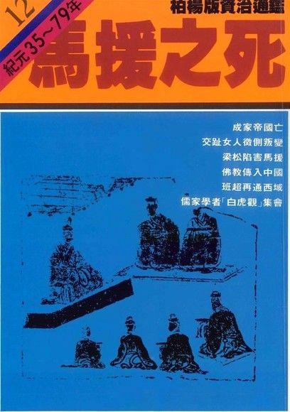 通鑑(12):馬援之死