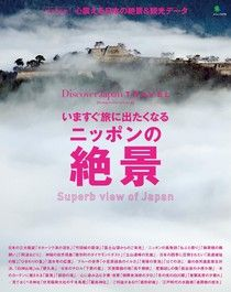 Discover Japan TRAVEL現在就想去旅行的日本絕景【日文版】