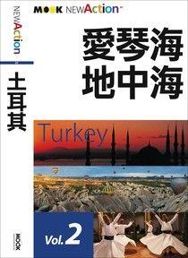 土耳其─愛琴海‧地中海