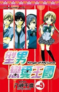 型男戀愛王國(05)