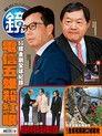 鏡週刊 第171期 2020/01/08