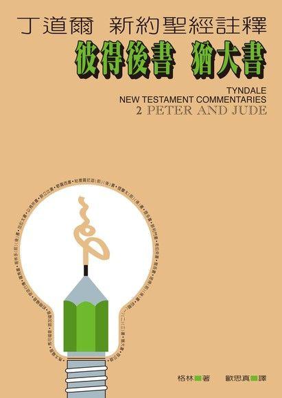 丁道爾新約聖經註釋——彼得後書 猶大書(數位典藏版)