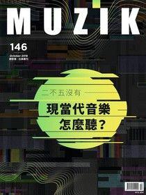MUZIK古典樂刊 10月號/2019 第146期