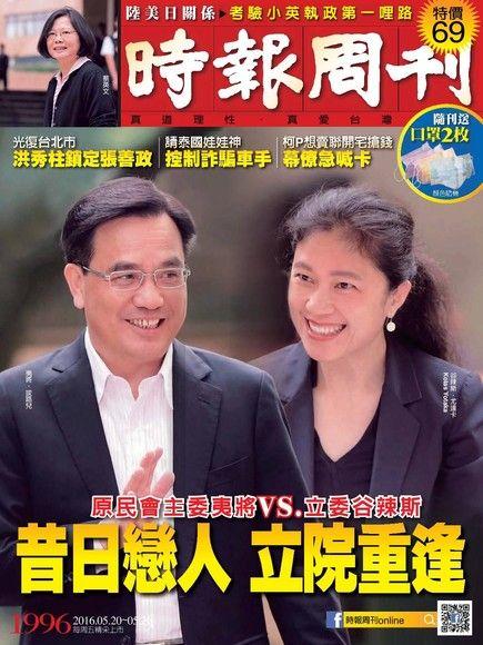 時報周刊 2016/05/20 第1996期 【發燒新聞】