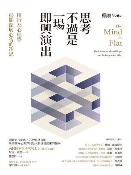 思考不過是一場即興演出,用行為心理學揭開深層心智的迷思