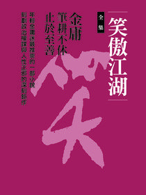笑傲江湖全集(八冊合一)