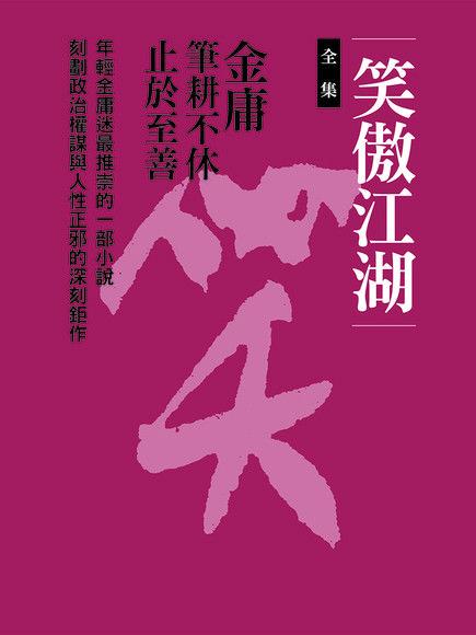 笑傲江湖(共8冊)新修文庫版*不分售*(平裝)