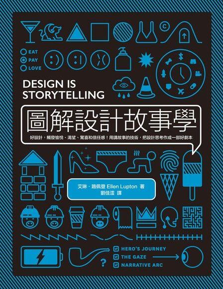 圖解設計故事學