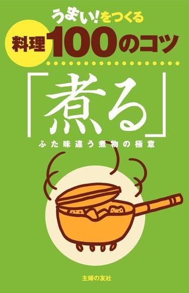 好吃料理的100個祕訣「燉煮」(日文書)