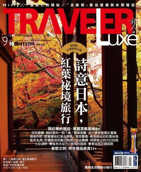 TRAVELER luxe旅人誌 09月號/2014 第112期