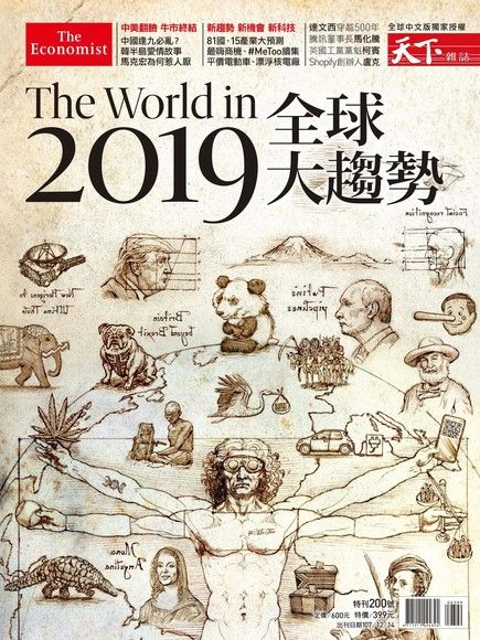 天下雜誌特刊:2019全球大趨勢