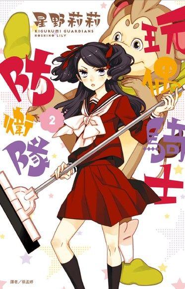 玩偶騎士防衛隊(2)
