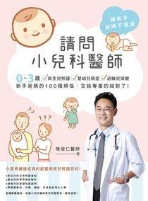 請問小兒科醫師:0~3歲新生兒照護‧嬰幼兒病症‧過敏兒保健,新手爸媽的100種煩惱,交給專業的就對了!