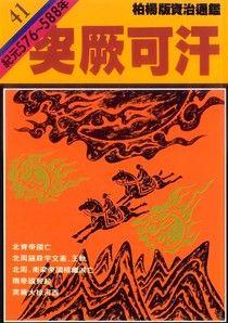 通鑑(41):突厥可汗