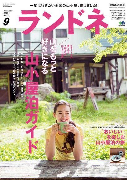 Randonn'ee 2016年9月號 No.79【日文版】