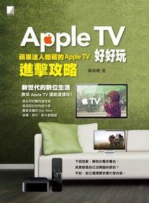 Apple TV好好玩-蘋果達人暗藏的Apple TV進擊攻略