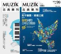 MUZIK古典樂刊 07月號/2015 第99期