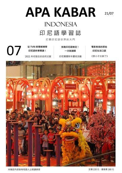 APA KABAR 印尼語學習誌 07月號/2021 第07期