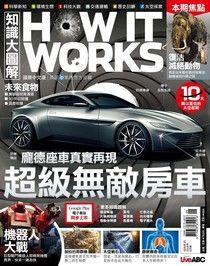 HOW IT WORKS知識大圖解國際中文版 06月號/2016 第21期