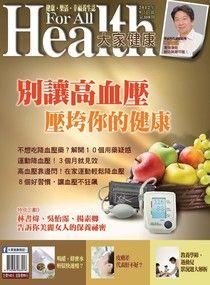 大家健康雜誌 09月號/2012 第308期