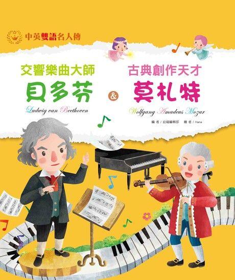 交響樂曲大師 貝多芬&古典創作天才 莫札特