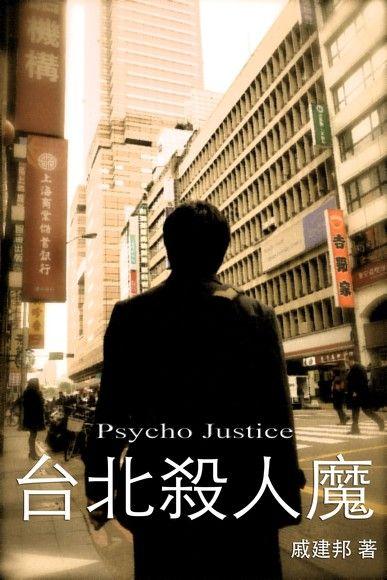 台北殺人魔