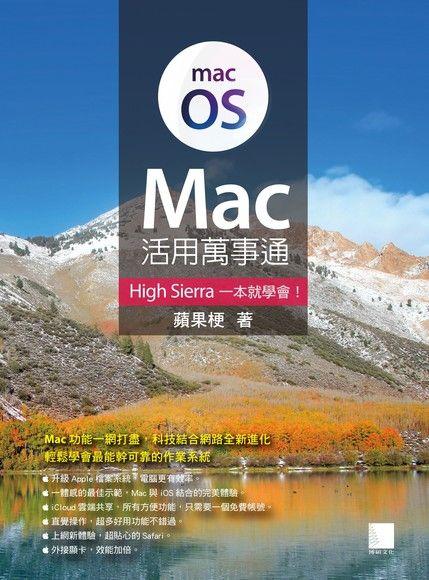Mac活用萬事通:High Sierra一本就學會!