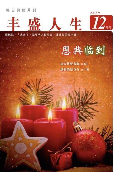 丰盛人生灵修月刊【简体版】2019年12月號
