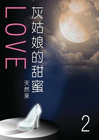 灰姑娘的甜蜜LOVE(2)