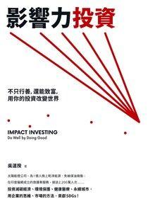 影響力投資